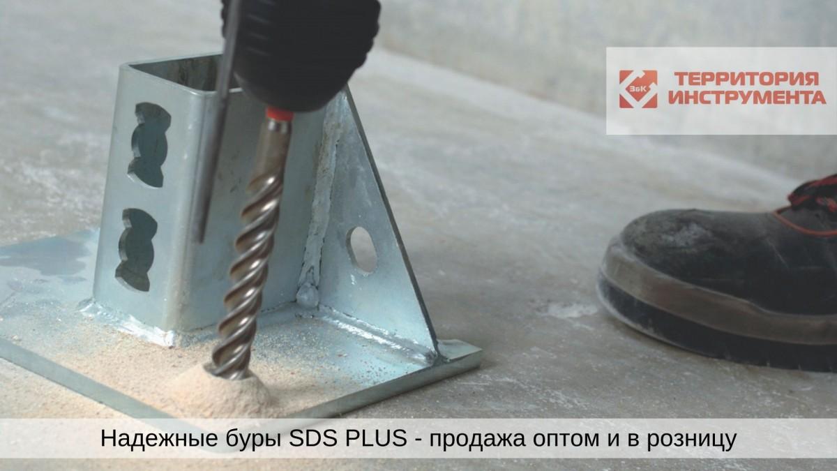 Буры по бетону sds+