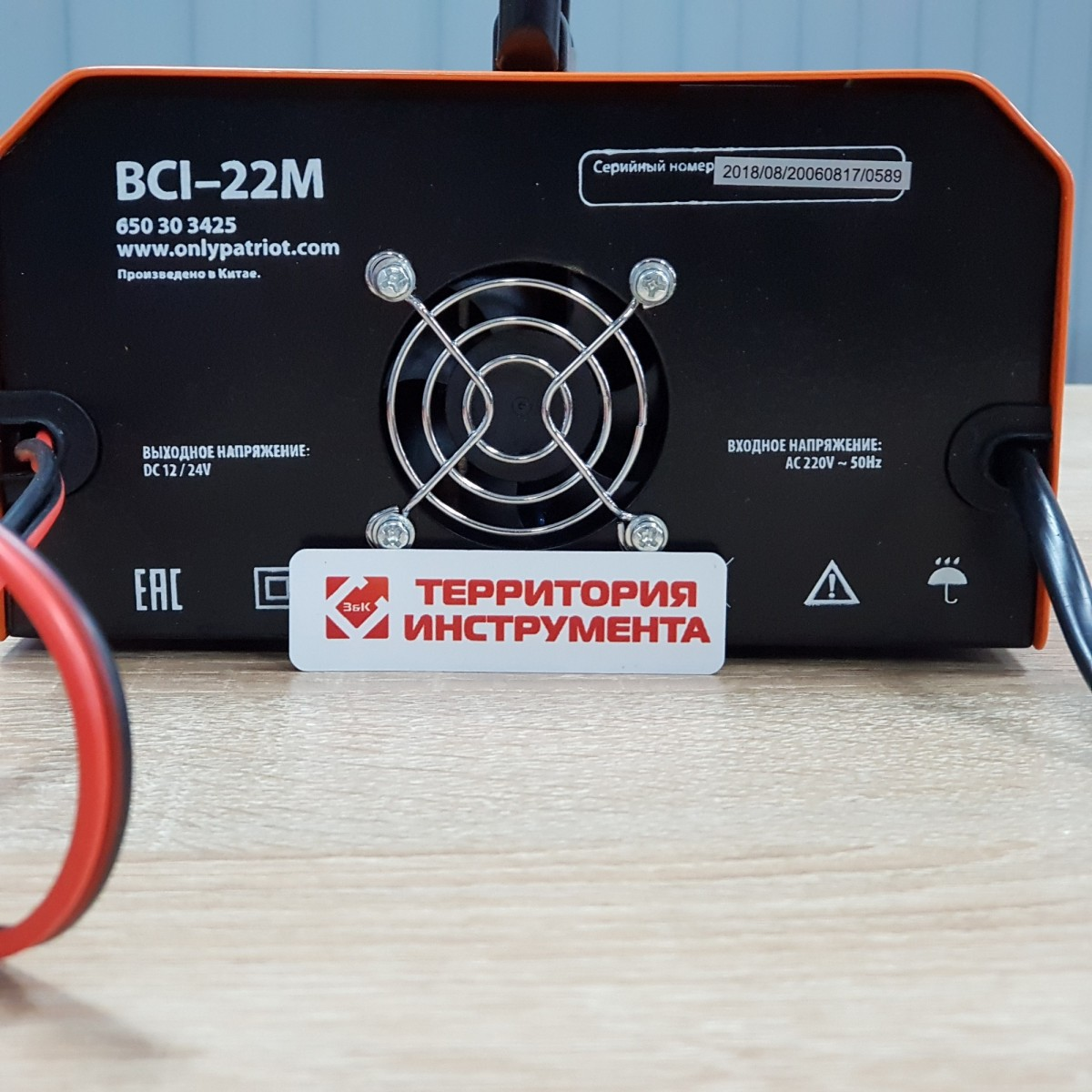 Зарядное устройство Patriot BCI 22M