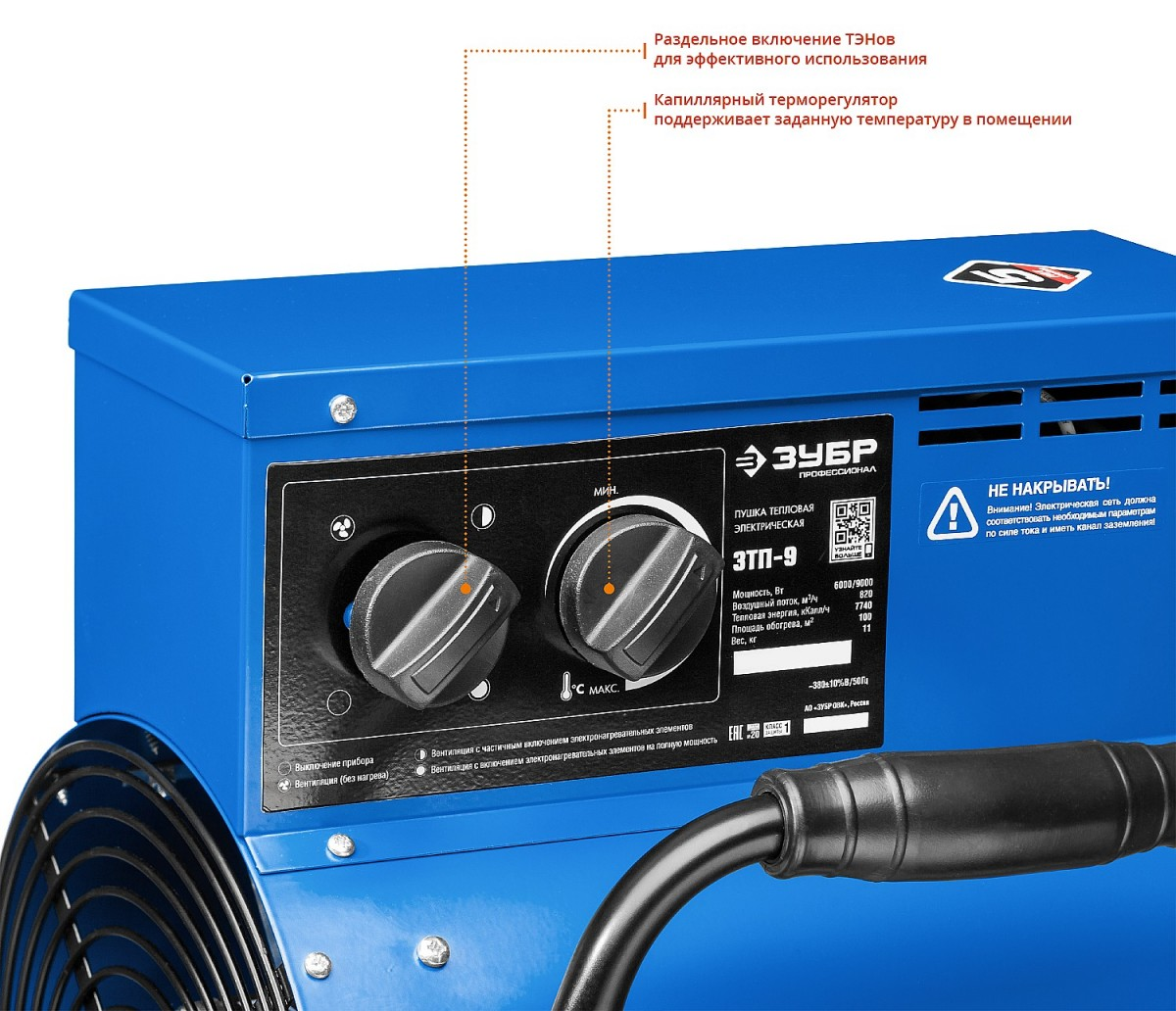 Пушка тепловая ЗУБР Профессионал,  9 кВт, 380В