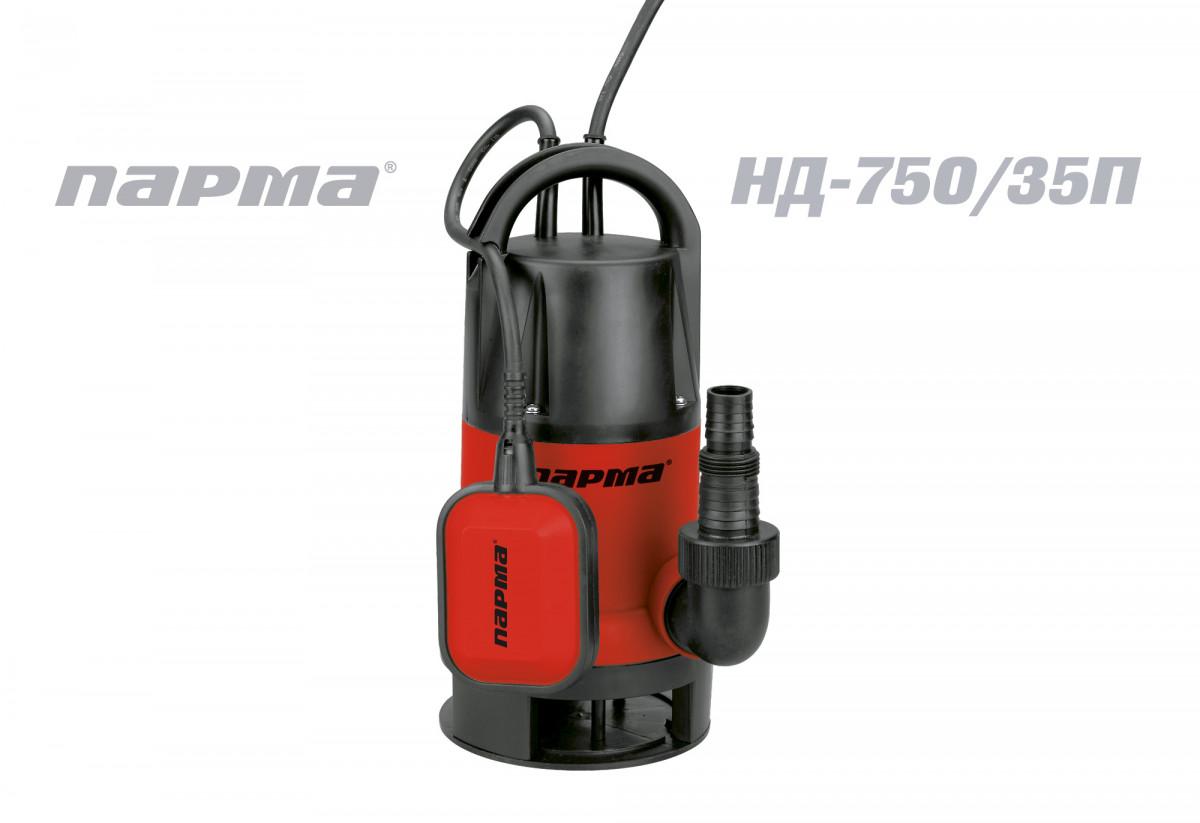 Насос Парма НД- 750/35П  погр.дренажн. 750 Вт, 8,5 для грязной воды