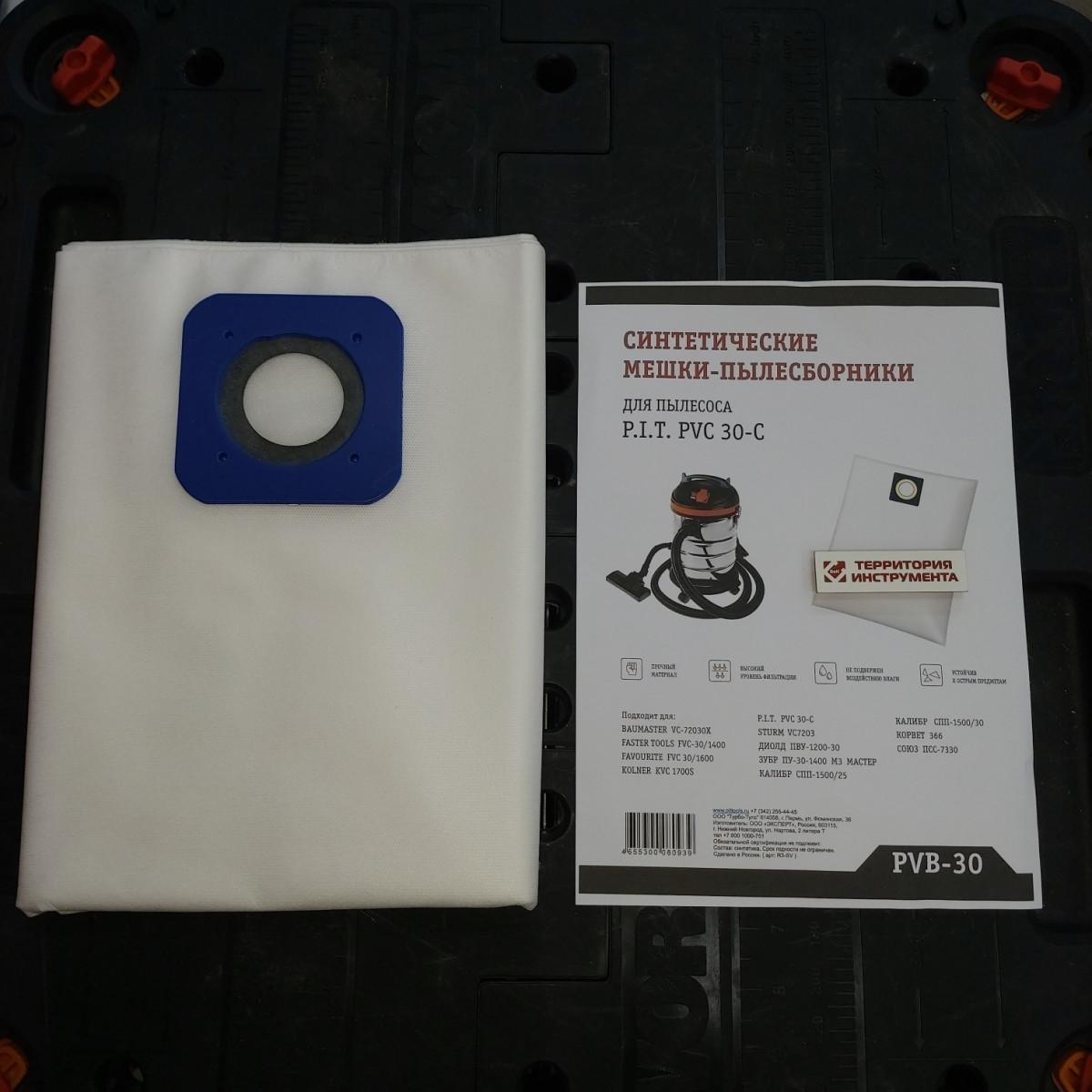 Мешок для пылесоса PVC-30-C P.I.T (синтетические,не боятся мокрой пыли, 30 л.) (по шт)