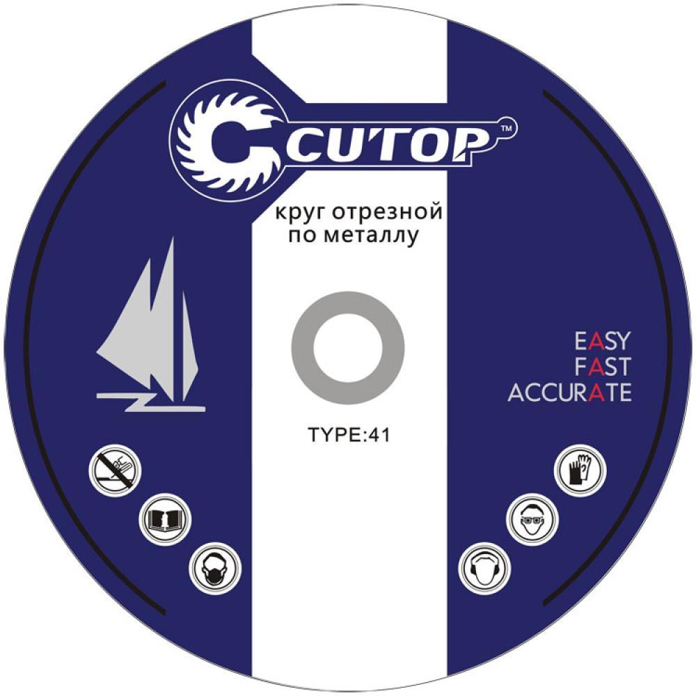 Профессиональный диск отрезной по металлу Т41-230 х 2,5 х 22,2 (5/25/50), Cutop Profi