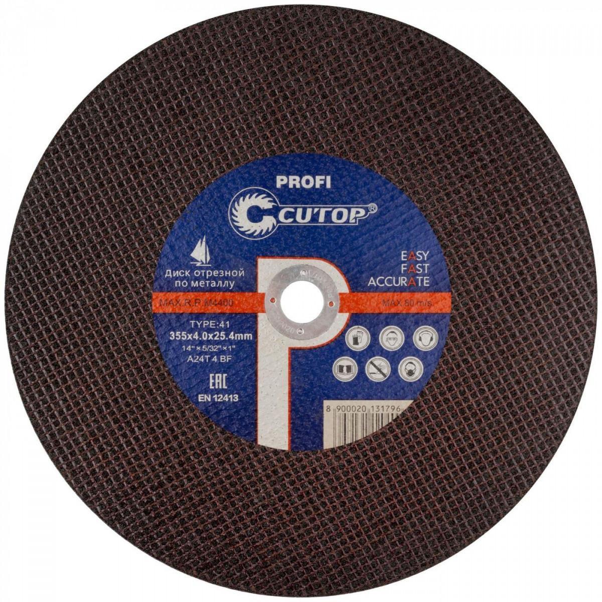 Профессиональный диск отрезной по металлу Т41-355 х 4,0 х 25,4 (5/25), Cutop Profi