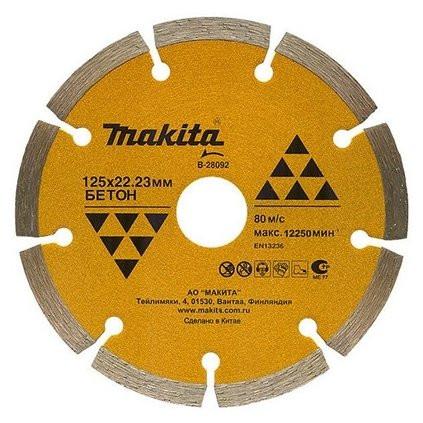 Диск алмазный отрезной 125x22.23 Makita