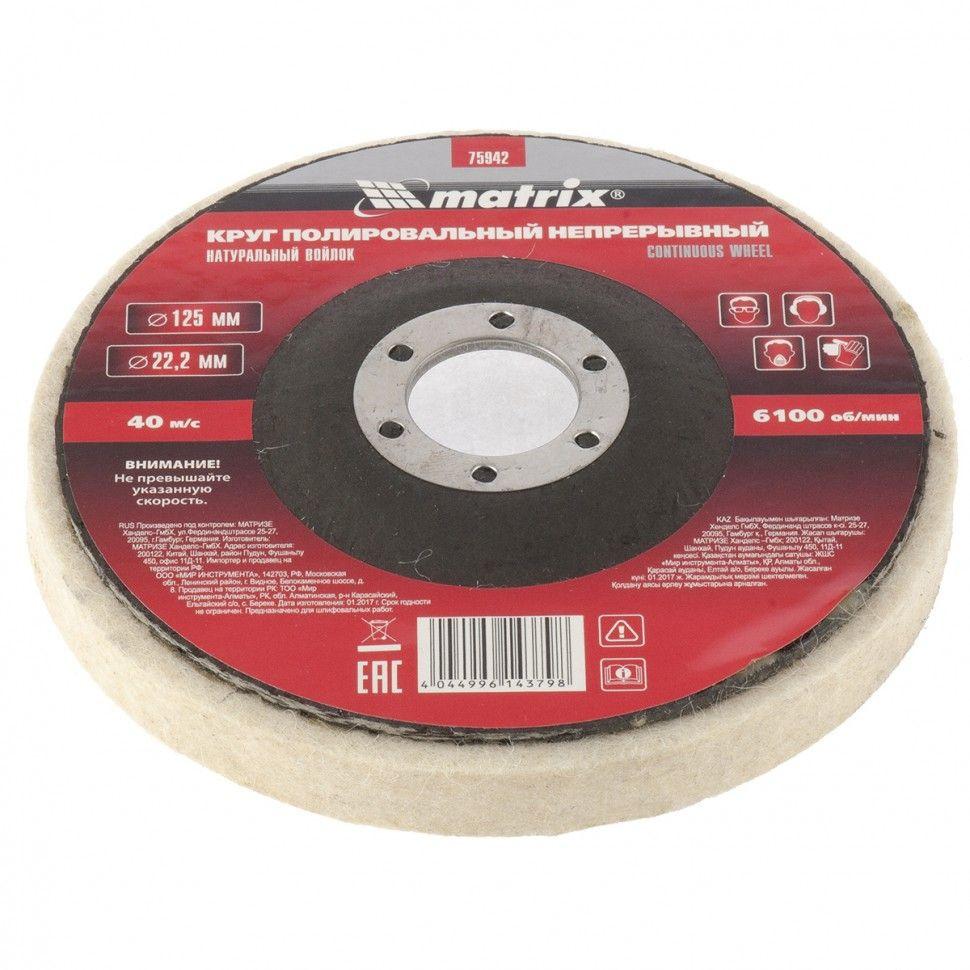 Круг полировальный непрерывный из натурального войлока 125х22,2 мм MATRIX