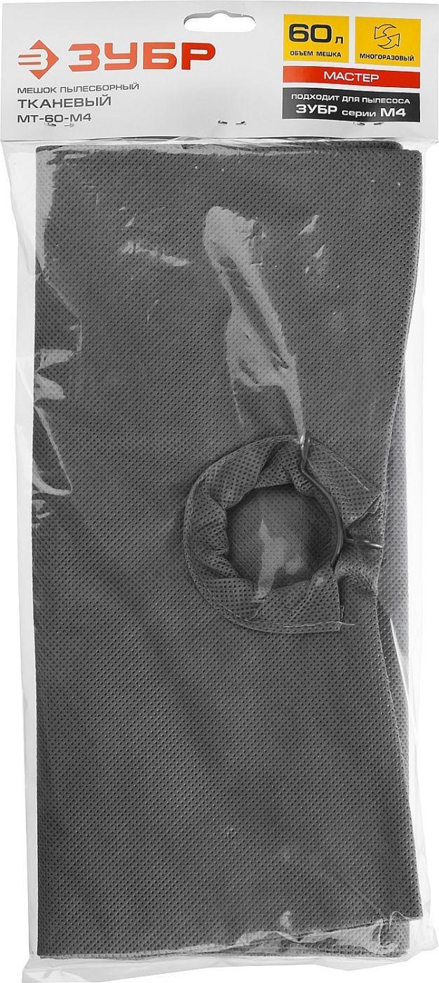 Мешок для пылесоса тканевый Зубр, МТ-60-М4, 60л