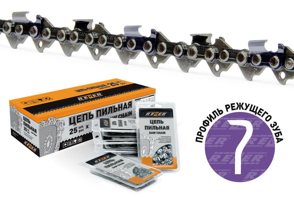 Цепь BPX-8-1,5-72 Rezer (Carver 45-18, Champion 25
