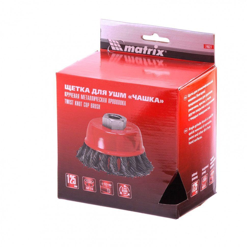 Щетка для УШМ чашка крученая 125мм М14 Matrix 45-2-912