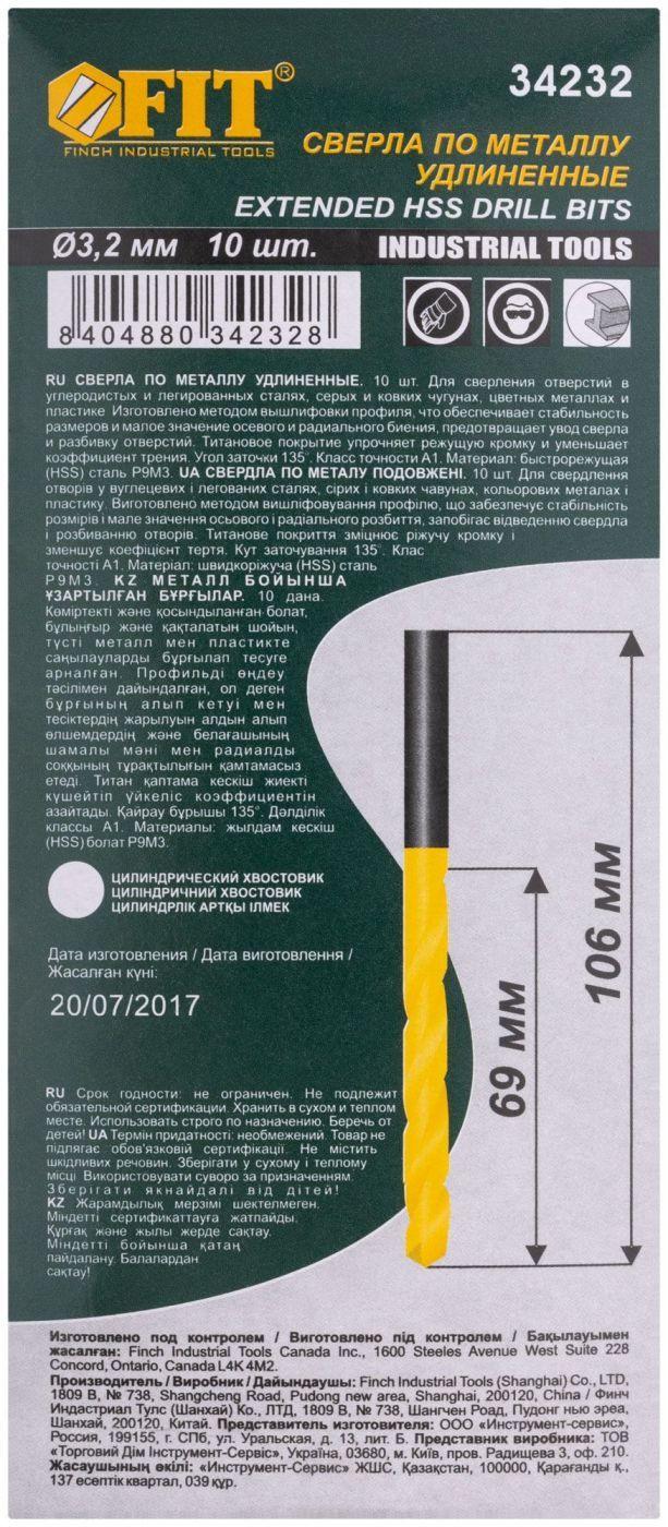 Сверла HSS по металлу, удлиненные, титановое покрытие 3,2х102 мм (10 шт.)