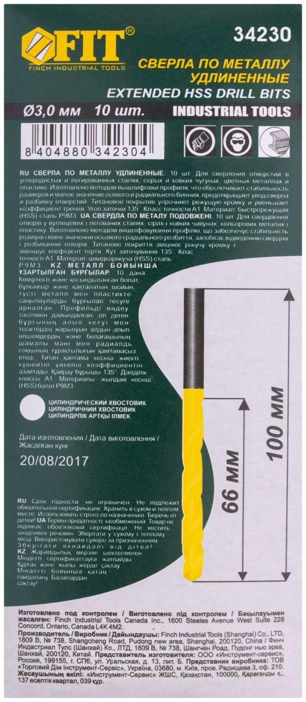 Сверла HSS по металлу, удлиненные, титановое покрытие 3,0х100 мм (10 шт.)