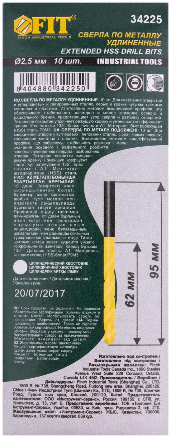 Сверла HSS по металлу, удлиненные, титановое покрытие 2,5х95 мм (10 шт.)