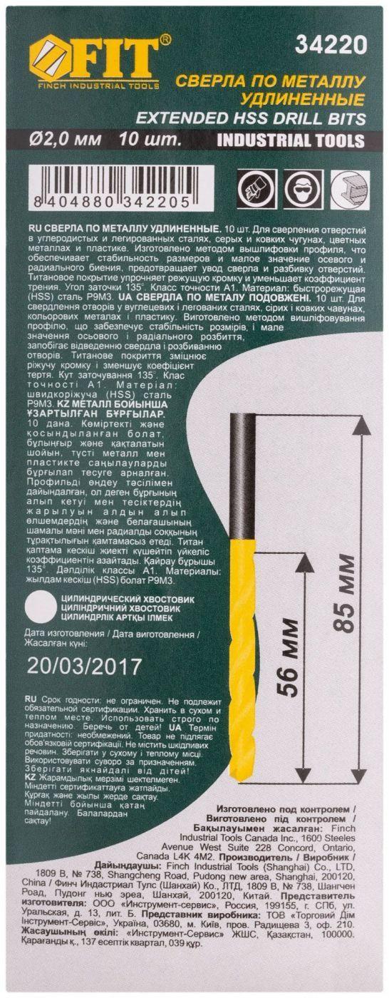 Сверла HSS по металлу, удлиненные, титановое покрытие 2,0х85 мм (10 шт.)