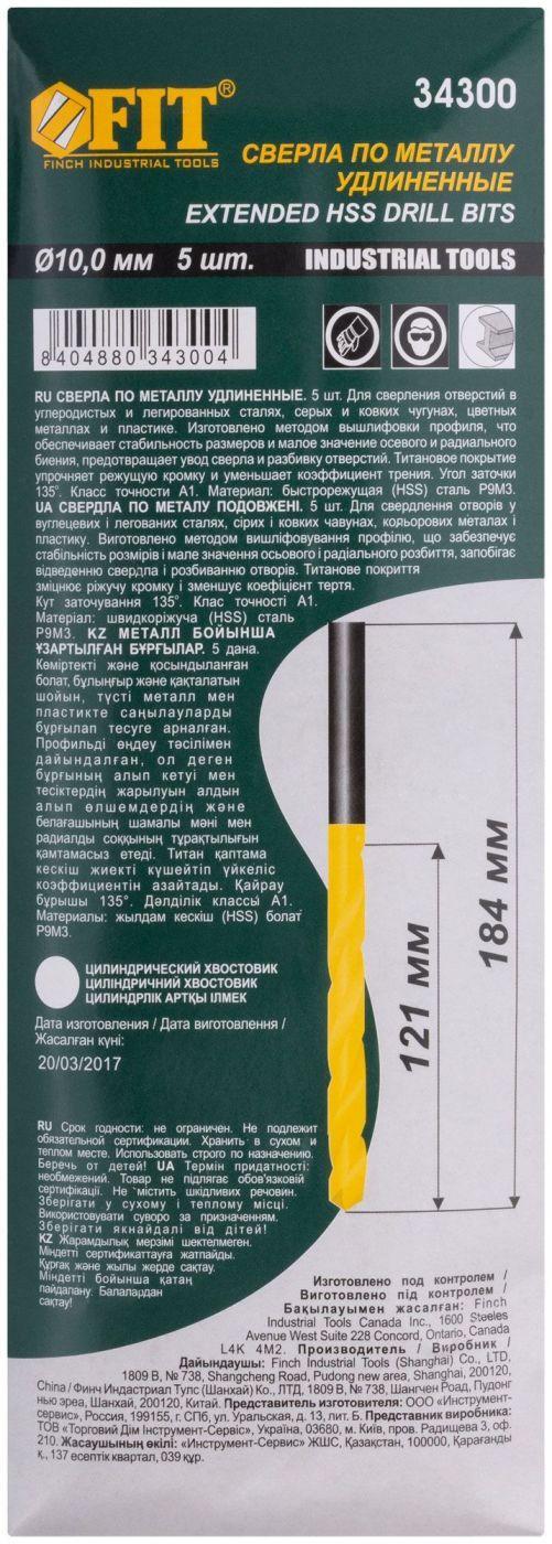 Сверла HSS по металлу, удлиненные, титановое покрытие 10,0х184 мм (5 шт.)