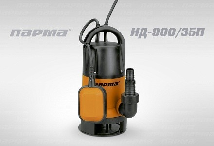 Насос Парма НД-900/35П (погружной, дренажный)